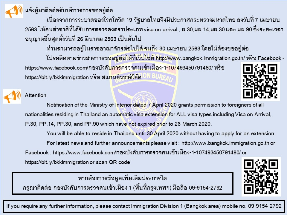 Immigration-Thailande-Notification-Covid-19