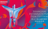 Shanghai_International_Film_Festival_2018
