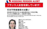 disparition-japon-nikko-francaise