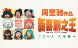 film New king of comedy hongkongais comédie