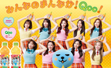 twice-japon-qoo