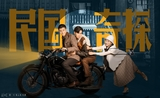 serie-television-chinoise-chine