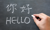 hellochinese apprendre chinois Institut Confucius USJ Beyrouth